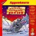Русские народные сказки. 3