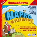 1С:Аудиокниги. Усачев А. Марко Богатый. Аудиоспектакль для детей в формате AudioCD+MP3