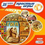 Простые игры. Выпуск 35. Тайны Египта (cd)
