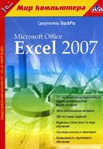 TeachPro Microsoft Excel 2007