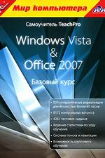 TeachPro Microsoft Windows Vista & Microsoft Office 2007. Базовый курс (DVD)