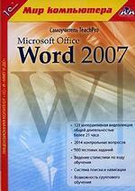 TeachPro Microsoft Word 2007
