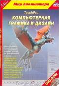 TeachPro Компьютерная графика и дизайн (DVD)
