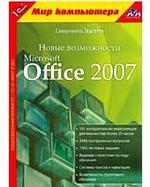 TeachPro Новые возможности Microsoft Office 2007 (DVD)