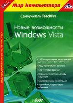 TeachPro Новые возможности Microsoft Windows Vista (DVD)