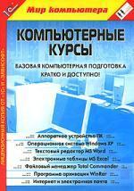 Базовая компьютерная подготовка (DVD)