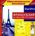 1С:Образовательная коллекция. Французский для школьников 5-9-х классов