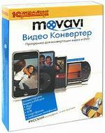 MOVAVI Видео Конвертер (DVD-box)