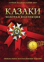 Казаки. Золотая Коллекция dvd
