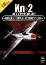 1С: Ил-2 Штурмовик. Платиновая коллекция (dvd)