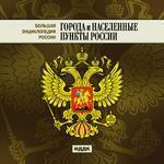 Города и населенные пункты России (cd) Большая энциклопедия России