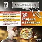 Интерактивный курс. 3D-графика и анимация