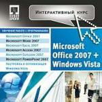 Интерактивный курс. Microsoft Office 2007 + Windows Vista
