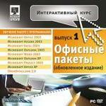 Интерактивный курс. Офисные пакеты. Выпуск 1 (обновленное издание)