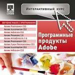 Интерактивный курс. Программные продукты Adobe