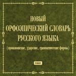 9030085. Новый орфоэпический словарь русского языка (cd)