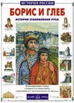 Борис и Глеб. История становления Руси