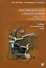 Ортопедическая стоматология. Прикладное материаловедение