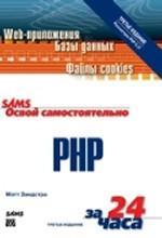 Освой самостоятельно PHP за 24 часа. 3-е издание