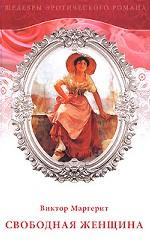 Свободная женщина. Роман