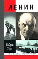 Ленин. Жизнь и смерть. 3-е издание