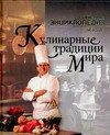 Скачать Кулинарные традиции мира бесплатно Е. Ананьева
