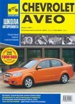 Chevrolet Aveo. Пошаговый ремонт в фотографиях. Полные технические характеристики, особенности эксплуатации и ремонта, устранение неисправностей в пути. 1300 фотографий, цветные электросхемы. Б: 1.2, 1.4