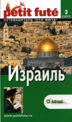 Израиль. Путеводитель. 3-е изд. Скоробогатько К