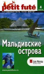 Мальдивские острова. Путеводитель. 4-е издание