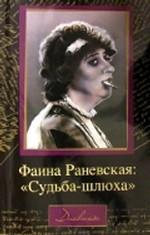 Скачать Судьба - шлюха бесплатно Д. Щеглов