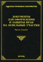 Документы для оформления и защиты прав на земельные участки. 3-е издание