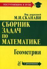Математика. Сборник задач с решениями. В 2-х книгах. Книга 2.  Геометрия. 10-е издание