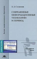 Скачать Современные информационные технологии и перевод бесплатно А. Семенов