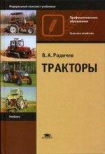 Тракторы: учебное пособие