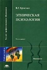 Этническая психология: учебное пособие