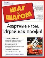 Играй как профи! Азартные игры