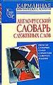 Англо-русский словарь служебных слов. Около 320 словарных статей