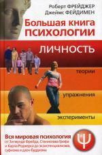 Большая книга психологии. Личность. Теории, упражнения, эксперименты. Фрейджер Р., Фейдимен Д