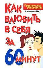 Скачать Как влюбить в себя за 60 минут бесплатно Н. Белов