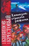 Скачать Каникулы строгого режима бесплатно А.В. Кивинов