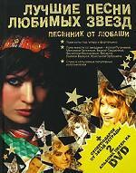 Лучшие песни любимых звезд. Песенник от Любаши (+ 2 DVD-ROM)