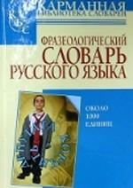 Фразеологический словарь русского языка. Около 1 000 единиц