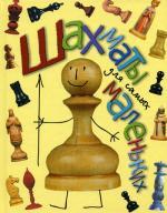 Шахматы для самых маленьких: книга-сказка