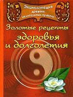 Энциклопедия древних целительных практик. Золотые рецепты здоровья и долголетия