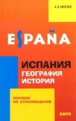 Скачать Испания  география, история  пособиепо страноведению бесплатно А.В. Киселев