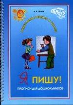 Я пишу! Прописи для дошкольников 5-6 лет