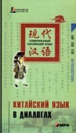 Скачать Китайский язык в диалогах. Путешествие бесплатно