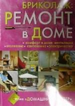 Бриколаж: ремонт в доме. Книга 4. Комфорт в доме: вентиляция, отопление, сантехника, электричество