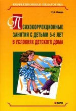 Психокоррекционные занятия с детьми 5-6 лет в условиях детского дома