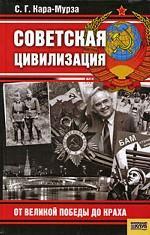 Советская цивилизация. От Великой Победы до краха